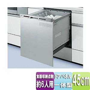 【SALE】ビルトイン食器洗い乾燥機[スライドオープンタイプ][幅45cm][約6人用][ディープタイプ][エコナビ][ドアパネル一体型][買替え対応機]