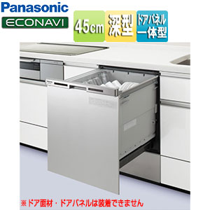 ◆【台数限定】ビルトイン食器洗い乾燥機[スライドオープンタイプ][幅45cm][約6人用][ディープタイプ][エコナビ][ドアパネル一体型][買替え対応機]