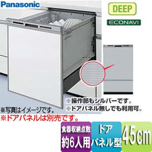 【最安挑戦中!!】【SALE】ビルトイン食器洗い乾燥機[スライドオープンタイプ][M7シリーズ][幅45cm][約6人用][ディープタイプ][ドアパネル型][NP-45MD6Sの後継品]