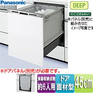 【最安挑戦中!!】ビルトイン食器洗い乾燥機[スライドオープンタイプ][M7シリーズ][幅45cm][約6人用][ディープタイプ][ドア面材型]