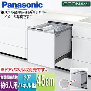 ビルトイン食洗機|【台数限定】ビルトイン食器洗い乾燥機[取替用][M8シリーズ][幅45cm][約6人用][ディープタイプ][ドアパネル型]