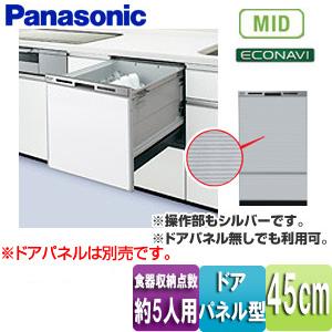 ビルトイン食器洗い乾燥機[スライドオープンタイプ][M7シリーズ][幅45cm][約5人用][ミドルタイプ][ドアパネル型]