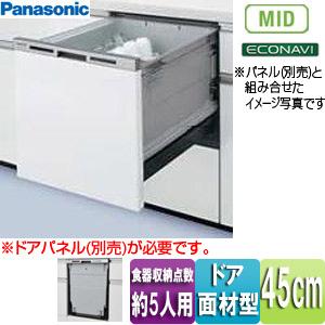 ビルトイン食器洗い乾燥機[スライドオープンタイプ][M7シリーズ][幅45cm][約5人用][ミドルタイプ][ドア面材型]