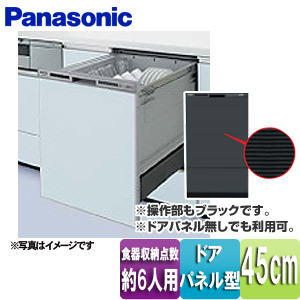 ビルトイン食器洗い乾燥機[スライドオープンタイプ][幅45cm][約6人用][ディープタイプ][ドアパネル型]