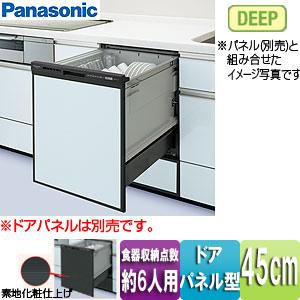 ビルトイン食器洗い乾燥機[スライドオープンタイプ][R7シリーズ][幅45cm][約6人用][ディープタイプ][ドアパネル型][ブラック]