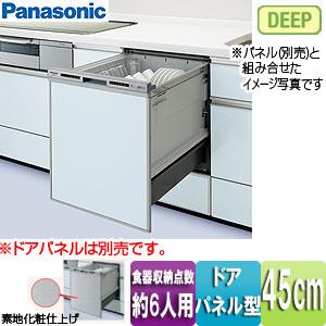 ビルトイン食器洗い乾燥機[スライドオープンタイプ][R7シリーズ][幅45cm][約6人用][ディープタイプ][ドアパネル型][シルバー]