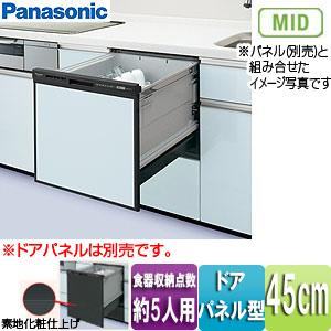 ビルトイン食器洗い乾燥機[スライドオープンタイプ][R7シリーズ][幅45cm][約6人用][ミドルタイプ][ドアパネル型][ブラック]