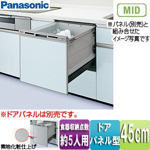 ビルトイン食器洗い乾燥機[スライドオープンタイプ][R7シリーズ][幅45cm][約5人用][ミドルタイプ][ドアパネル型][シルバー]