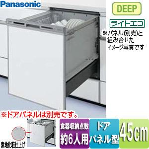 ビルトイン食洗機|ビルトイン食器洗い乾燥機[取替用][スライドオープンタイプ][V7シリーズ][幅45cm][約6人用][ディープタイプ][ドアパネル型][シルバー]