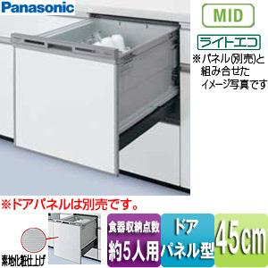 ビルトイン食器洗い乾燥機[スライドオープンタイプ][V7シリーズ][幅45cm][約5人用][ミドルタイプ][ドアパネル型]