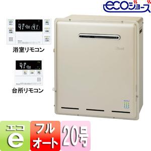 トイレ|【SALE】ガスふろ給湯器 ユーアール[エコジョーズ][浴室・台所リモコンセット][隣接設置型][フルオート][20号][RFS-E2008Aの後継品]