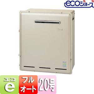 【SALE】ガスふろ給湯器 ユーアール[エコジョーズ][本体のみ][隣接設置型][フルオート][20号][RFS-E2008Aの後継品]