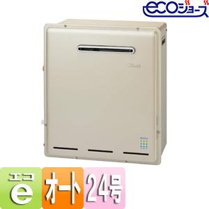 【SALE】ガスふろ給湯器 ユーアール[エコジョーズ][本体のみ][隣接設置型][オート][24号][RFS-E2405SAの後継品]