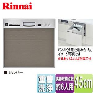 ビルトイン食洗機|【SALE】ビルトイン食器洗い乾燥機[スライドオープンタイプ][ハイグレード][幅45cm][約6人用][シルバーフェイス][プラズマクラスター][除菌スチーム洗浄]