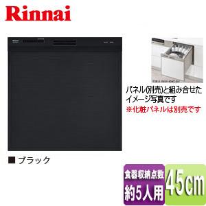 【SALE】ビルトイン食器洗い乾燥機[スライドオープンタイプ][幅45cm][約5人用][ブラックフェイス]