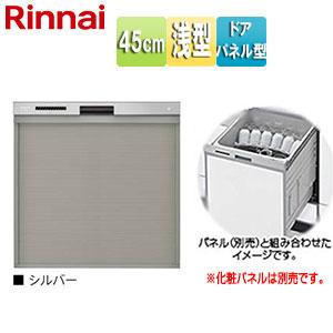 ビルトイン食洗機|【SALE】ビルトイン食器洗い乾燥機[新設用][取替用][スライドオープン][幅45cm][奥行65cm][約5人用][化粧パネル対応][シルバー]