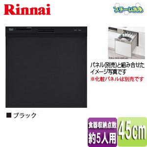 【SALE】ビルトイン食器洗い乾燥機[スライドオープンタイプ][幅45cm][約5人用][ブラックフェイス][スチーム洗浄]