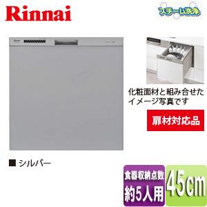 【SALE】ビルトイン食器洗い乾燥機[スライドオープンタイプ][幅45cm][約5人用][ブラックフェイス][スチーム洗浄][扉材対応]