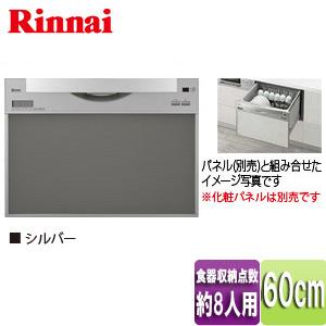 ビルトイン食器洗い乾燥機[取替用タイプ][スライドオープンタイプ][幅45cm][約5人用][シルバーフェイス]