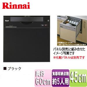 ビルトイン食器洗い乾燥機[スライドオープンタイプ][幅45cm][約5人用][ブラックフェイス]