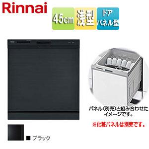 ビルトイン食器洗い乾燥機[取替用タイプ][スライドオープンタイプ][幅45cm][約5人用][化粧パネル対応][ブラック]