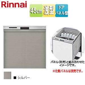 ビルトイン食器洗い乾燥機[取替用タイプ][スライドオープンタイプ][幅45cm][約5人用][化粧パネル対応][シルバー]