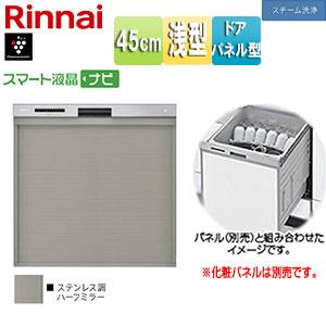 ビルトイン食器洗い乾燥機[取替用タイプ][スライドオープンタイプ][幅45cm][約5人用][化粧パネル対応][ハイグレード][ステンレス調ハーフミラー]