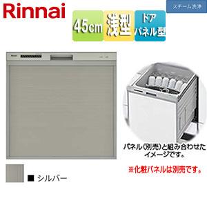 ビルトイン食器洗い乾燥機[取替用][買替対応][スライドオープン][幅45cm][奥行60cm][約4人用][化粧パネル対応][シルバー]