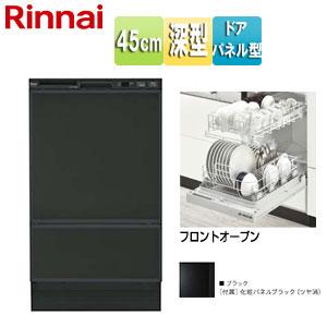 ビルトイン食器洗い乾燥機[フロントオープンタイプ][後付けタイプ][幅45cm][約8人用][ブラックフェイス]