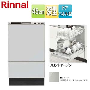 ビルトイン食器洗い乾燥機[フロントオープンタイプ][後付けタイプ][幅45cm][約8人用][シルバーフェイス]