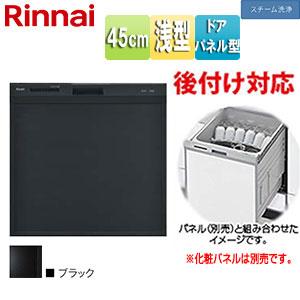 ビルトイン食器洗い乾燥機[取替用][後付対応][スライドオープン][幅45cm][奥行60cm][約4人用][化粧パネル対応][ブラック]