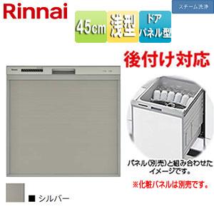 ビルトイン食器洗い乾燥機[取替用][後付対応][スライドオープン][幅45cm][奥行60cm][約4人用][化粧パネル対応][シルバー]