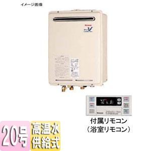 台所リモコン別売 高温水供給式 ※浴室リモコン付属 [RUJ-V2011W(A)] 【RUJ-V2011W(A)】 屋外壁掛 20号 【送料無料】 給湯器 15A PS設置型 価格 ガス給湯器 リンナイ