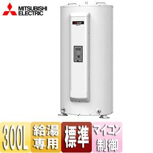 トイレ|●電気温水器[ダイヤホット][給湯専用][300L][丸型][マイコン][標準圧力型]