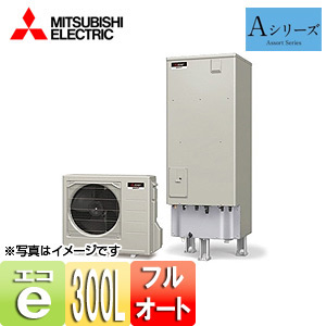 トイレ|エコキュート[フルオート][貯湯ユニット、ヒートポンプユニット][300L][Aシリーズ][屋内設置可能][一般地]