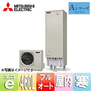 トイレ ●エコキュート[フルオート][貯湯ユニット、ヒートポンプユニット][460L][Aシリーズ][屋内設置可能][寒冷地]