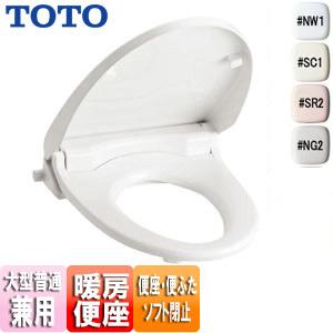 トイレ|【SALE】ウォームレットS[大形普通兼用]