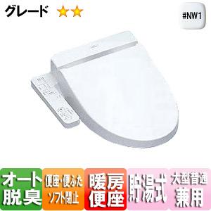 トイレ|◆【台数限定】ウォシュレットBV[BV2][大形普通兼用][オート脱臭][ホワイト]