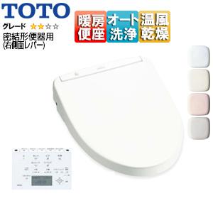トイレ|ウォシュレット アプリコット[暖房便座][F2A][大形普通兼用][瞬間式][オート便器洗浄][密結形便器用(右側面レバー)]