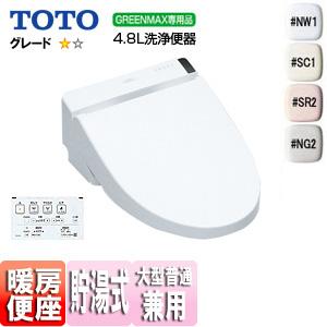 ウォシュレット S[S1A][大形普通兼用][貯湯式][暖房便座][リモコン便器洗浄付][4.8L洗浄便器(GREENMAX)]