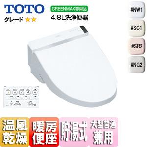 ウォシュレット S[S2A][大形普通兼用][貯湯式][暖房便座][リモコン便器洗浄付][温風乾燥][4.8L洗浄便器(GREENMAX)]