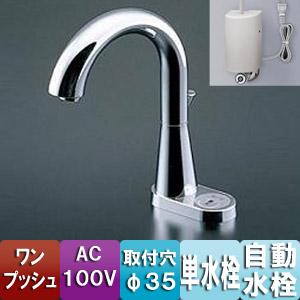 TEN77G1|洗面用蛇口 アクアオート[台][自動水栓][単水栓][φ35 ...