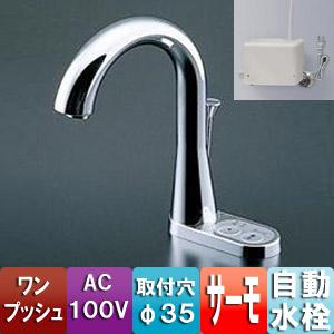 TEN85G1 洗面用蛇口[台][サーモ混合栓][自動水栓][アクアオート ...