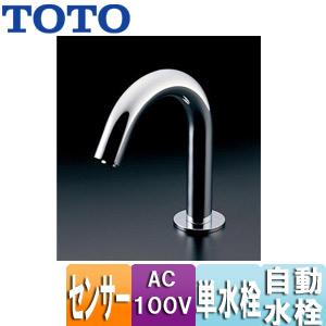 TENA12A|洗面用蛇口 アクアオート[台][コンテンポラリタイプ ...