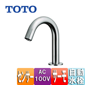 TENA22A5|洗面用蛇口 アクアオート[台][コンテンポラリタイプ ...