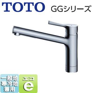 【台数限定】【SALE】キッチン用蛇口 GGシリーズ[台][シングルレバー混合水栓][エコシングル水栓][メタル][一般地・寒冷地共用]