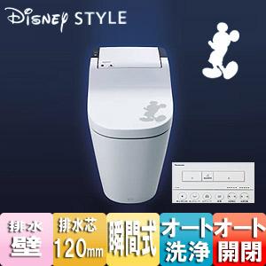 トイレ|全自動おそうじトイレ アラウーノ[ディズニーシリーズ][壁:排水芯120mm][タイプ1][ホワイト]