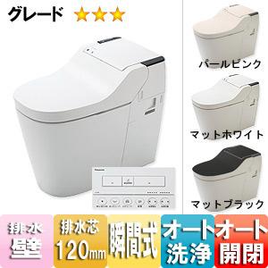 トイレ|●全自動おそうじトイレ 新型アラウーノ[壁:排水芯120mm][タイプ1]