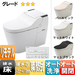 トイレ|全自動おそうじトイレ 新型アラウーノ[床:排水芯305〜470mm][タイプ1][リフォームタイプ]
