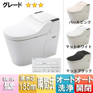 トイレ|●全自動おそうじトイレ 新型アラウーノ[壁:排水芯155mm][タイプ1]